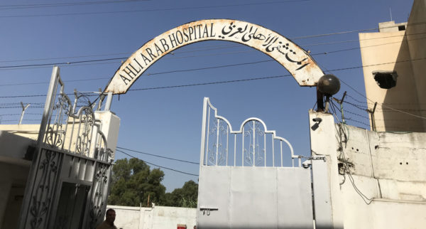 Al Ahli Arab Hospital